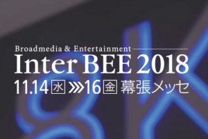 「Inter BEE 2018」11月14日(水)から16日(金) までの3日間、幕張メッセにて開催