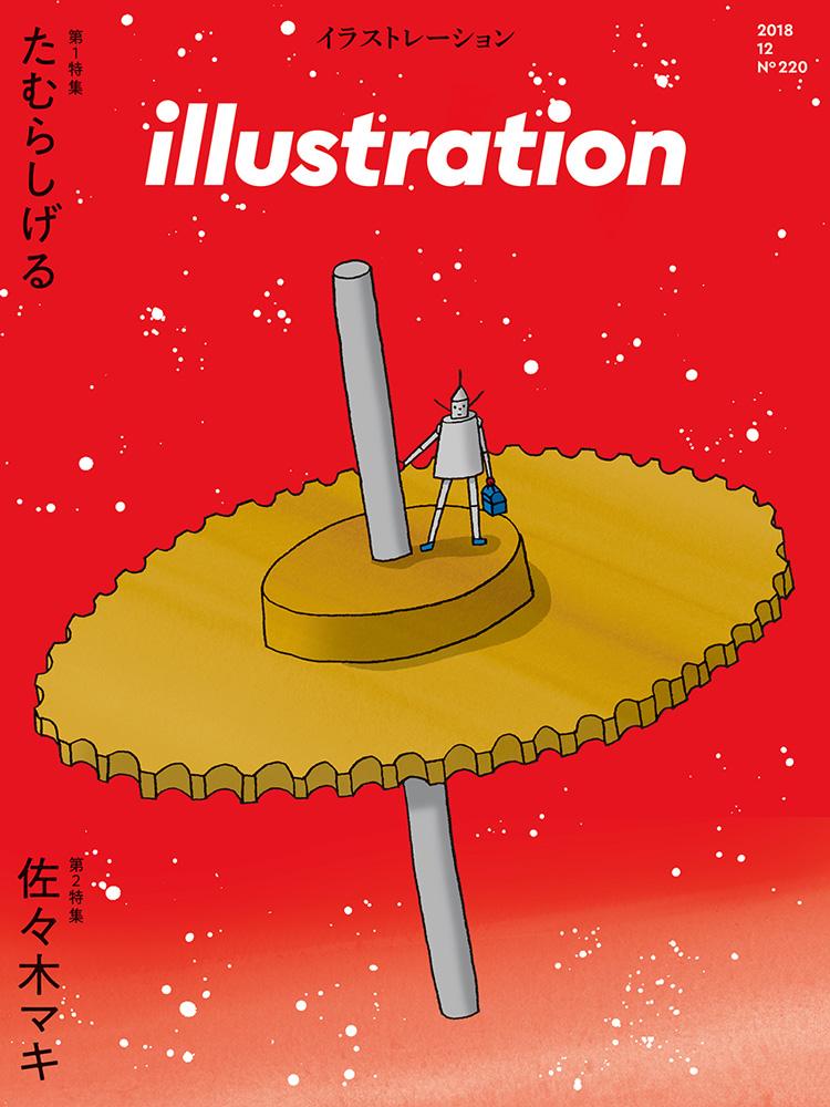 イラストレーション220表紙