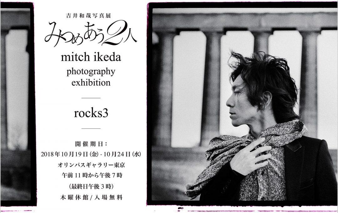 Mitch Ikeda × 吉井和哉 写真展「みつめあう2人」、10月19日からオリンパスギャラリー東京で開催