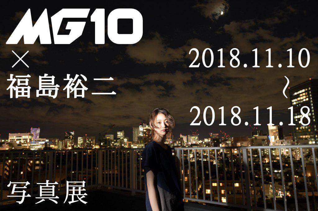 福島裕二がマシンガンストロボ「MG10」で撮った珠玉の大判プリント作品を展示