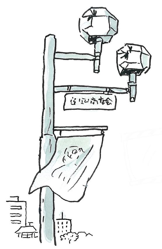 永沢まこと-街歩き-第5回-09