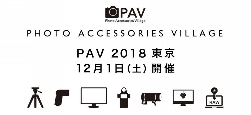 写真用品の展示会&セミナー PAV 2018 東京(フォトアクセサリー・ビレッジ 2018 東京)12月1日に開催