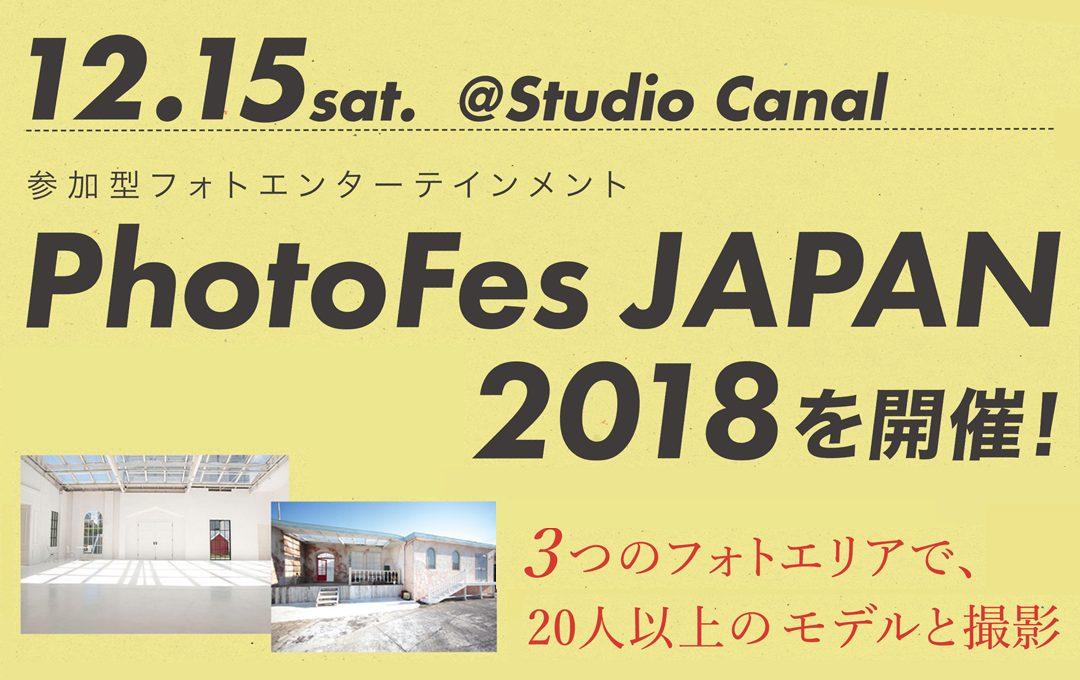 参加型フォトエンターテインメント「PhotoFes JAPAN 2018」を12月15日に開催