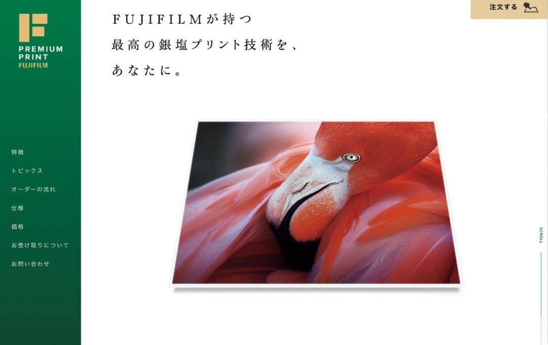 富士フイルム「プレミアムプリントサービス」