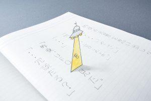 MOZUさんの「トリックアート」文字を吸い込むUFOの「アブダクション」
