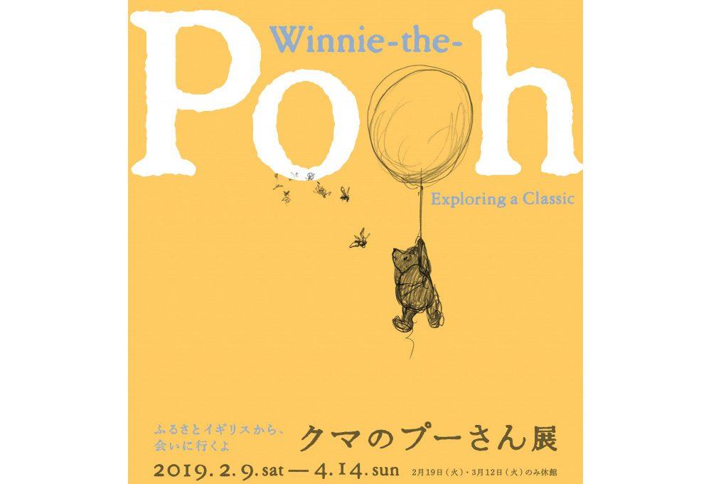 原画や手紙など貴重な資料を展示「クマのプーさん展」東京・大阪
