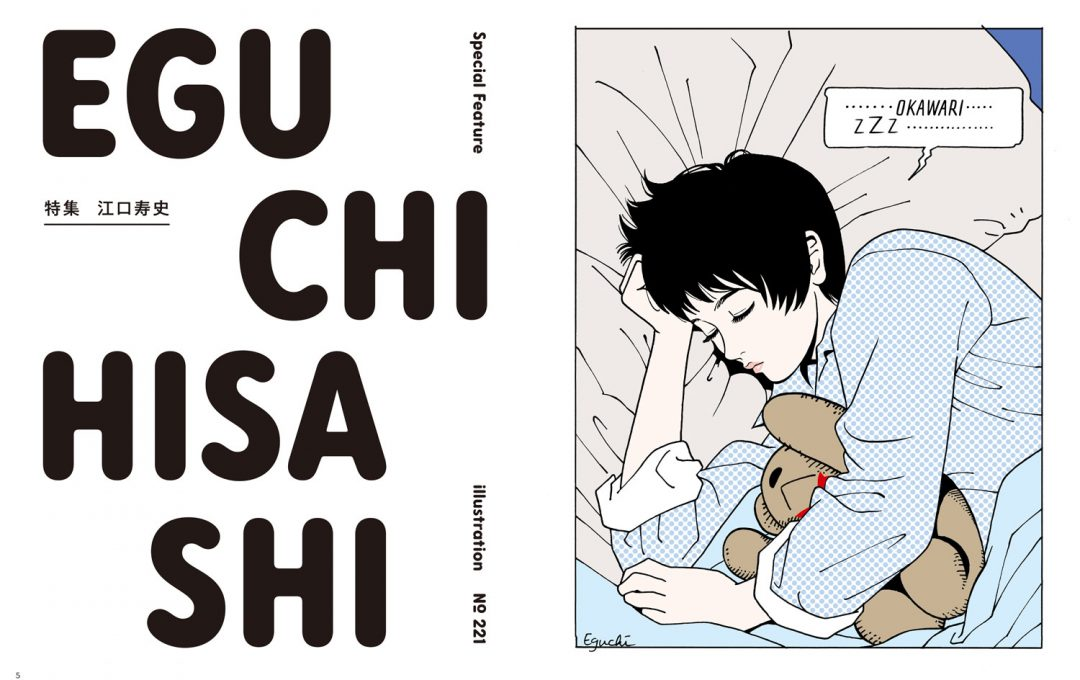 【重版出来】江口寿史さんを大特集 イラストレーション221号