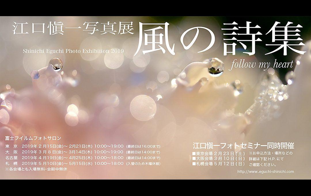 江口愼一写真展 「風の詩集」富士フイルムフォトサロン