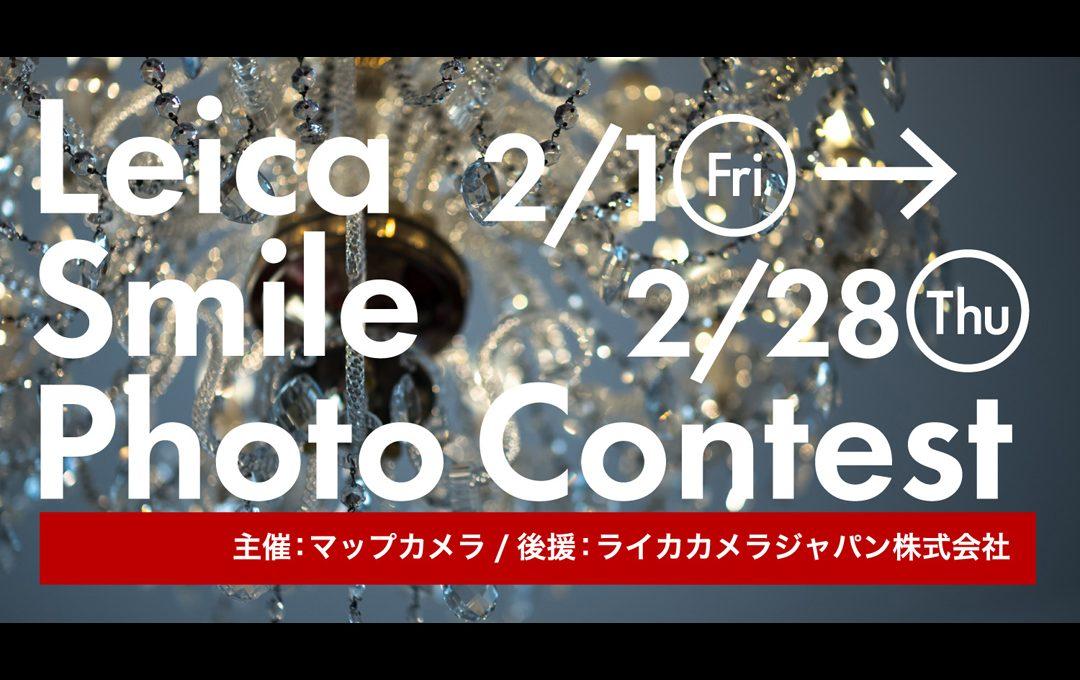 大賞には「LEICA Q」マップカメラが「Leica スマイル フォトコンテスト」を開催中
