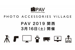 写真用品の展示会&セミナー PAV 2019 関西(フォトアクセサリー・ビレッジ 2019 関西)が3月16日に開催
