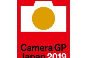 【カメラグランプリ2019 あなたが選ぶベストカメラ賞】のWEB投票を開始