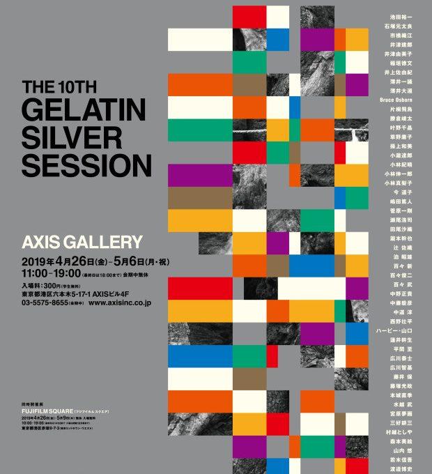 The 10th Gelatin Silver Session 2019(ゼラチンシルバーセッション)「100年後に残したい写真」