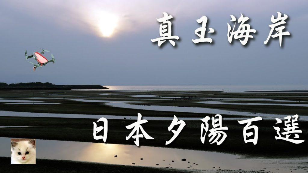 ドローンで捉えた絶景『真玉海岸の干潟を空撮』