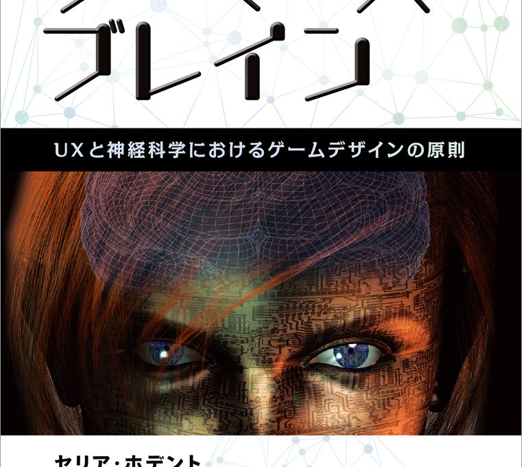 心理学をゲームデザインに応用した実用書「ゲーマーズブレイン UXと神経科学におけるゲームデザインの原則」