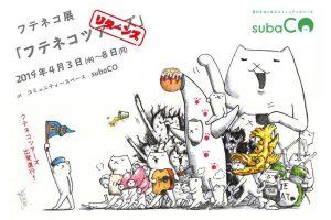 MVやCDジャケットでおなじみのキャラクター・フテネコ展 「フテネコツアーズ リターンズ」4月3日より原宿subaCOにて開催
