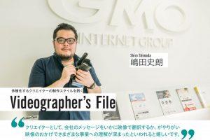「もっと事業やプロジェクトに入り込んで、作品の数を増やしていきたい」Videographer's File:嶋田史朗