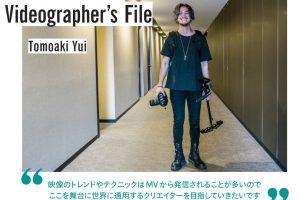 「海外と勝負をしていきたい」Videographer's File:Tomoaki Yui