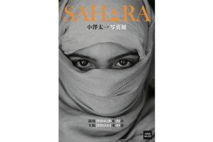 小澤太一写真展「SAHARA」キヤノンギャラリー(銀座・大阪)