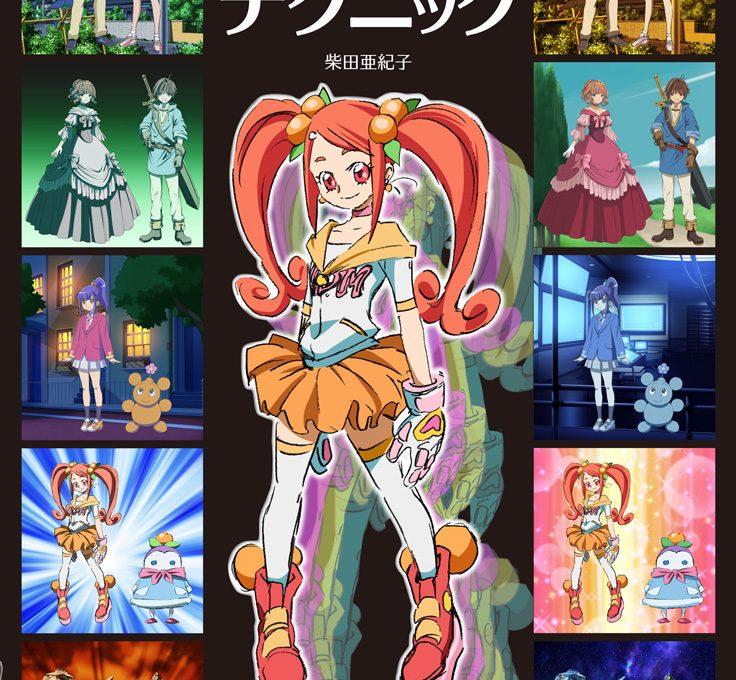 『アニメーションの色彩設計から学ぶ 色彩&配色テクニック』出版記念トークイベント「アニメの色を語る会」