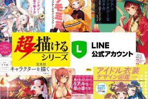 イラストレーターに超人気「超描けるシリーズ」LINE公式アカウント&Twitterスタート
