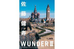 佐藤健寿写真展「WUNDER II」エプサイトギャラリー(東京)