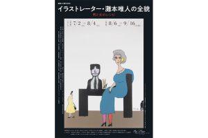 「イラストレーター・灘本唯人の全貌 ―男と女のレシピ―」BBプラザ美術館(神戸)