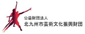 北九州国際音楽祭事務局((公財)北九州市芸術文化振興財団内)
