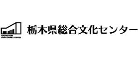 栃木県総合文化センター