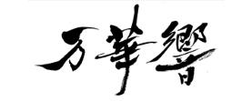 万華響 -MANGEKYO-