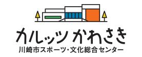 カルッツかわさき(川崎市スポーツ・文化総合センター)