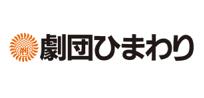 劇団ひまわりチケットセンター On Line
