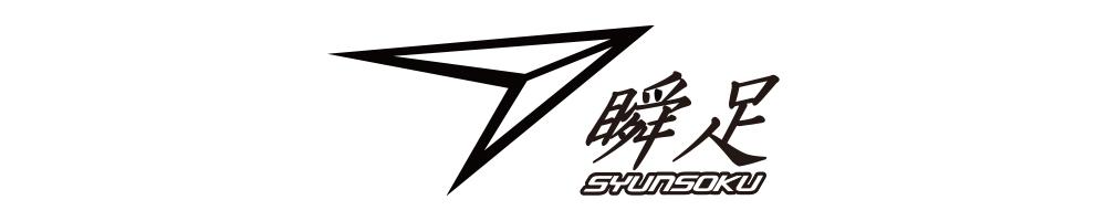 瞬足|シュンソク(syunsoku)のロゴ画像