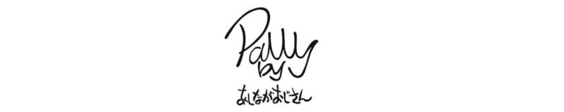 Pally byあしながおじさんのロゴ画像