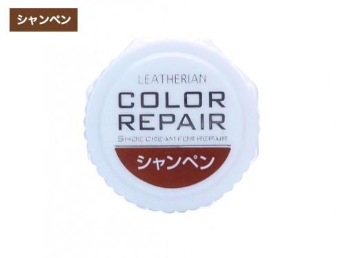 COLUMBUS(コロンブス) カラーリペア(ツヤ革靴専用 補色クリーム) 71408 シャンペン ケア用品