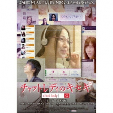 チャットレディのキセキ 【DVD】
