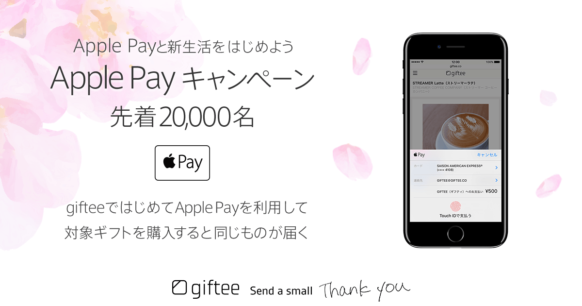 Apple Pay Campaign201703