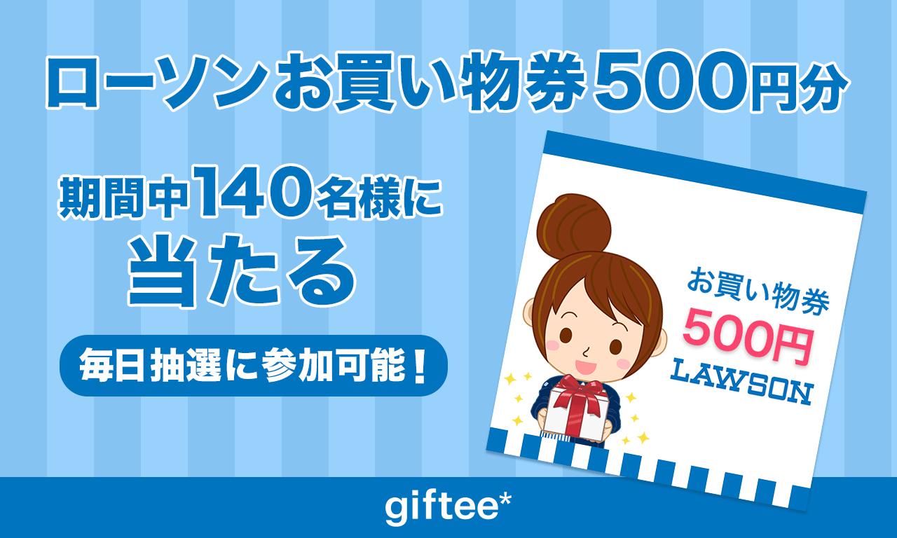 アプリ限定!ローソンお買い物券(500円) が140名に当たる!