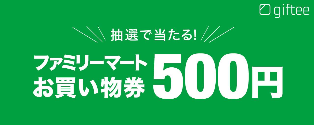 ファミリーマートお買い物券(500円)が抽選で200名にあたる!