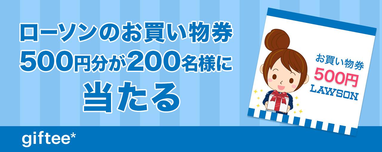 ローソンお買い物券(500円)が抽選で200名にあたる!