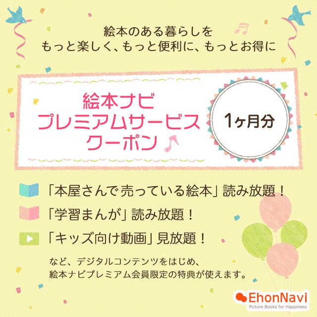 """""""絵本ナビ"""