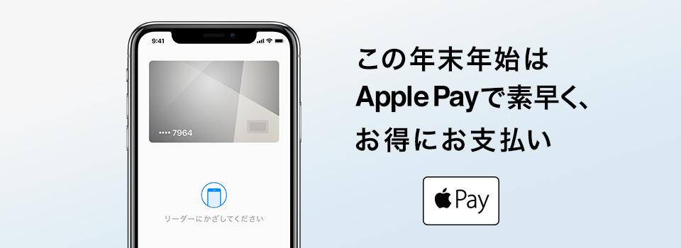 201712 applepaycp