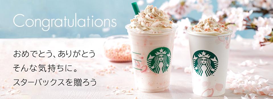 Starbucks22