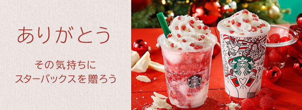 Starbucks34
