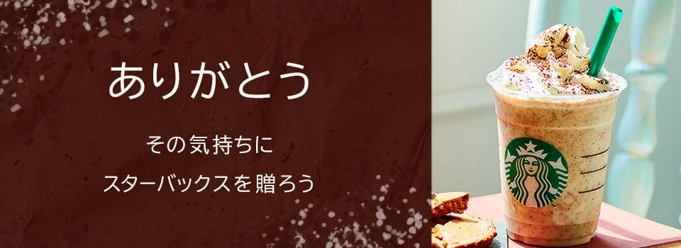 Starbucks46