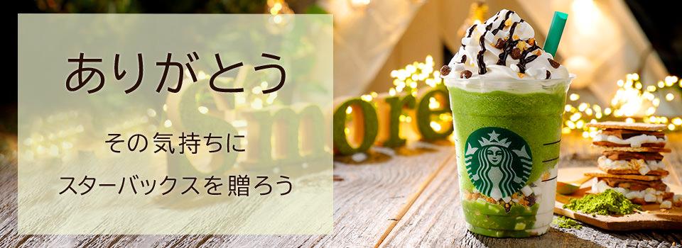 Starbucks49