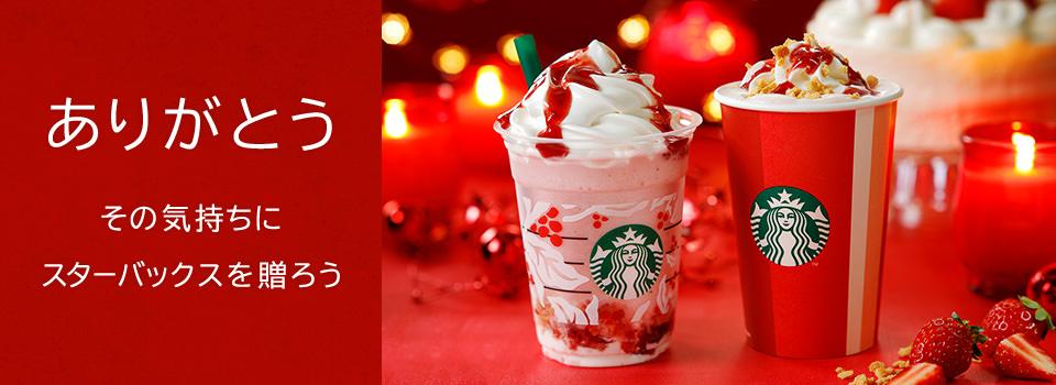Starbucks54