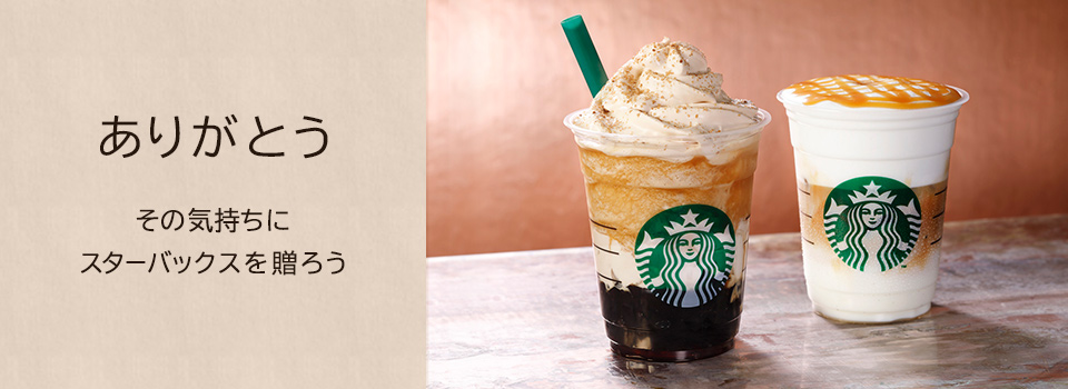 Starbucks60