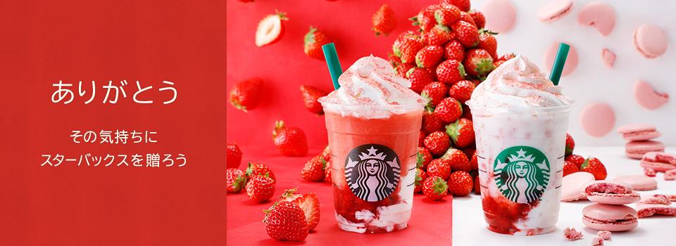 Starbucks62