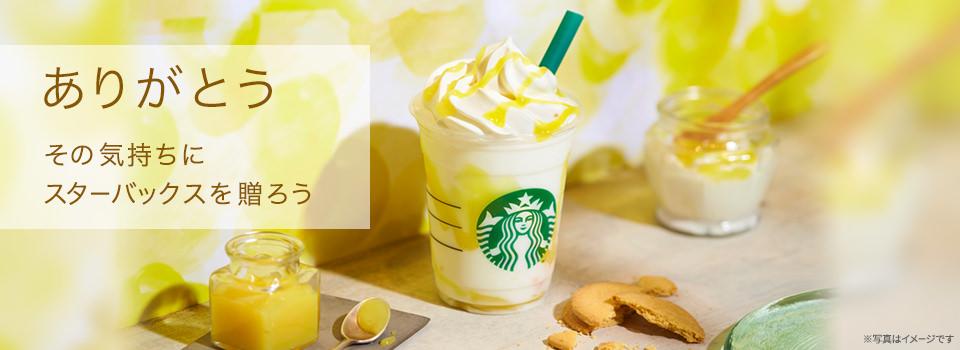 Starbucks65