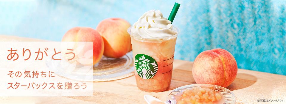 Starbucks66